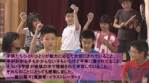 みんなの学校コメント細川さん