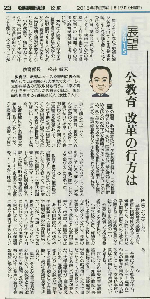 20150117_読売新聞