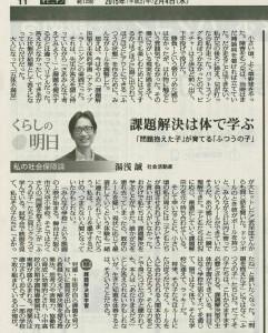 20150204_毎日新聞