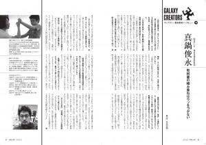 20150206_GALAC