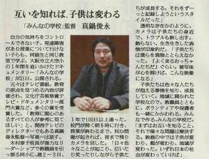 20150215_読売新聞夕刊
