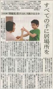20150217_東京新聞夕刊