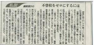 20150223_東京新聞朝刊