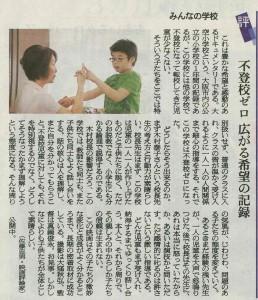 20150227_朝日新聞夕刊