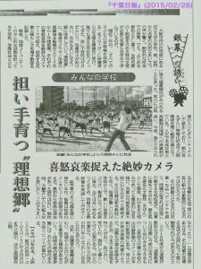 20150228_千葉日報