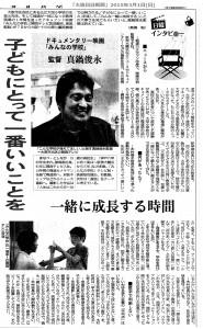 20150301_osakanichinichi