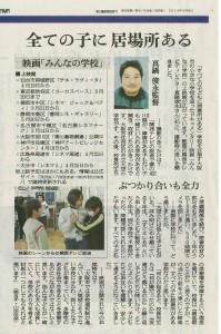 20150308_朝日新聞